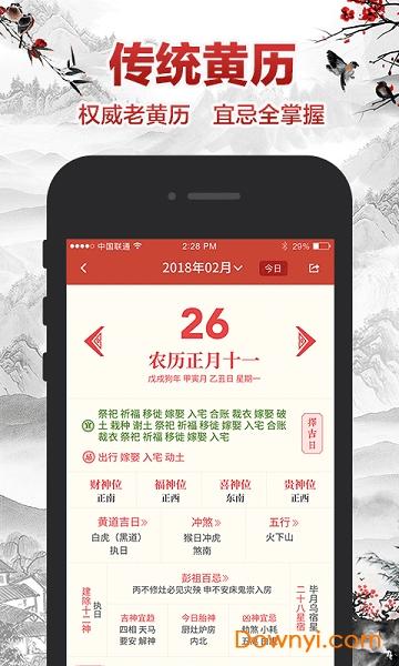 吉祥日历手机版 v1.6.0.06 安卓版 0