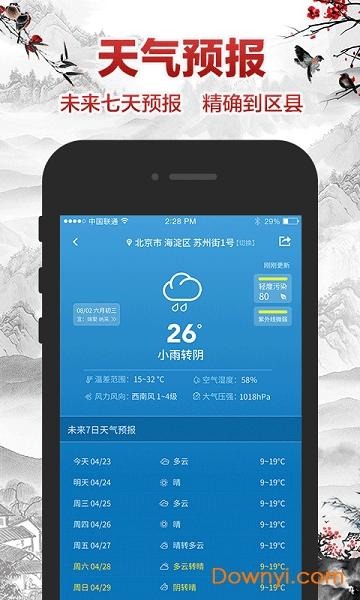 吉祥日历手机版 v1.6.0.06 安卓版 1