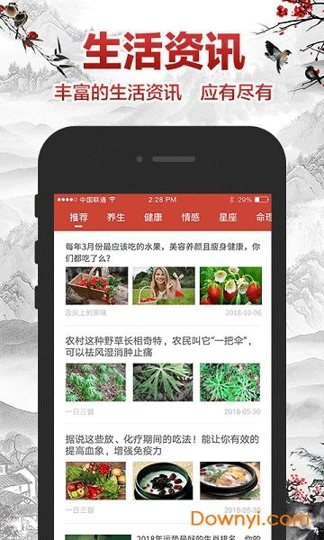 吉祥日历手机版 v1.6.0.06 安卓版 2