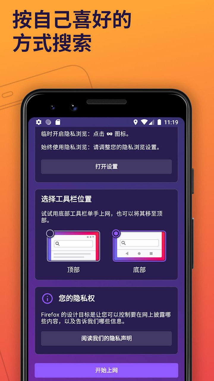 火狐瀏覽器app(firefox) v66.0.2 安卓最新版 0