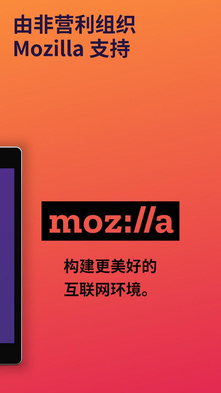 火狐瀏覽器手機版