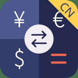 货币汇率计算器手机版(currency exchange)