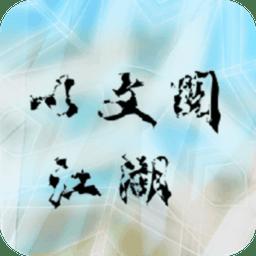 文与江湖无限银两版