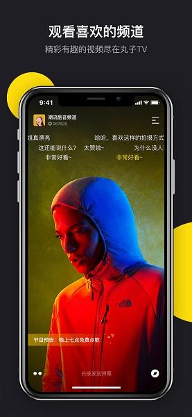 丸子视频ios版 v1.0.3 iphone最新版 0