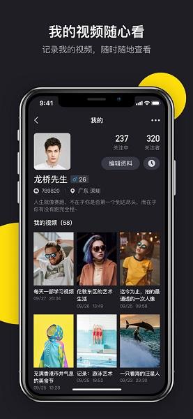 丸子视频ios版 v1.0.3 iphone最新版 3