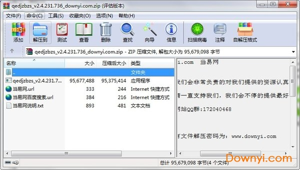 企鹅电竞直播助手电脑版 v2.4.231.736 最新版 0