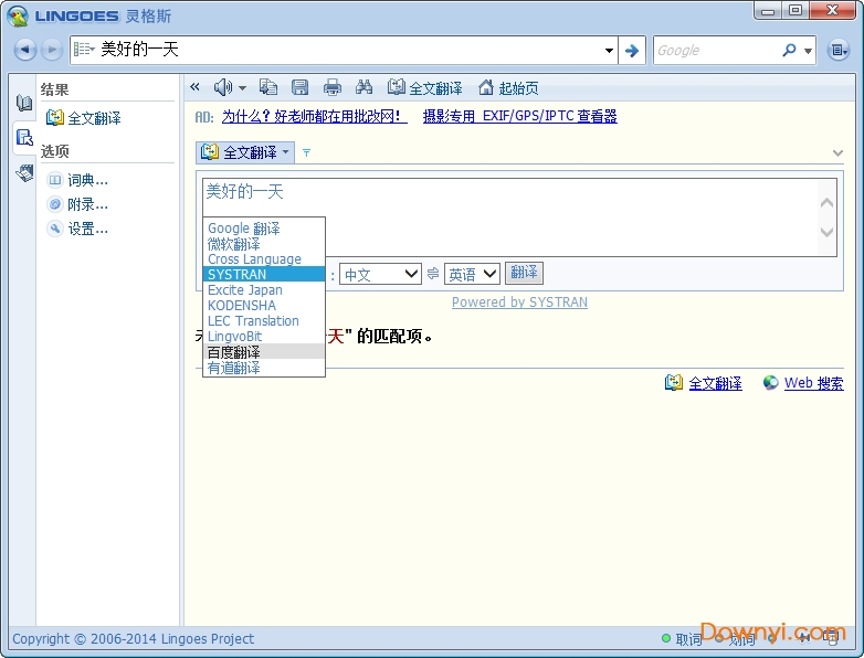 lingoes翻译家 v2.9.2 安卓版 0