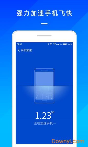 手机系统管家软件 v1.50.2000 安卓最新版0