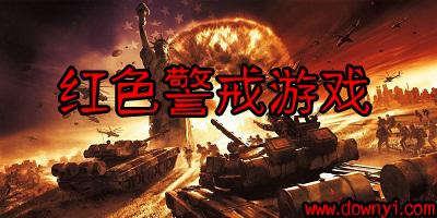 红色警戒单机版下载_红色警戒游戏大全_红色警戒中文版