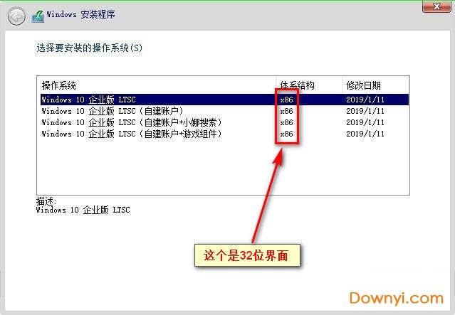 win10 ltsc 2019精简版安装教程1.1