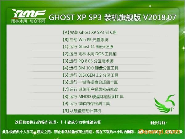 雨林木风 ghost xp sp3 装机旗舰版