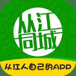 从江同城软件