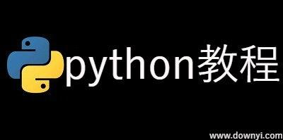 python教程