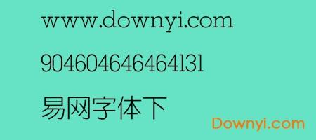 中国龙细黑体下载 中国龙细黑体字体下载 当易网