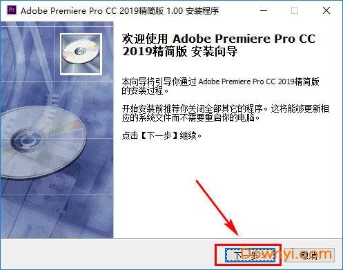 pr cc 2019精简版