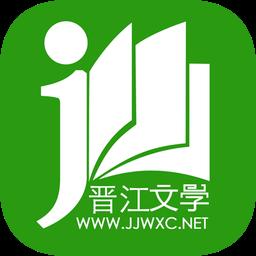 晉江文學城IOS版本