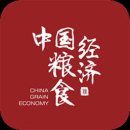 中国粮食经济手机版