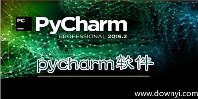 pycharm软件下载_pycharm破解版_pycharm最新版下载