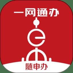 上海随申办市民云v7.1.1 官方安卓版