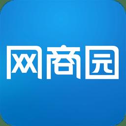 网商园专业网店货源批发v3.6.5 官方安卓版