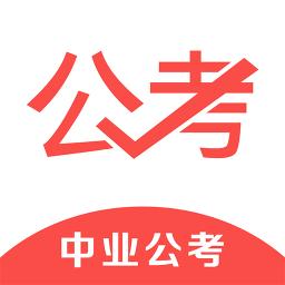 中业公考手机版