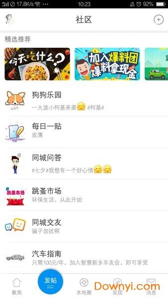 智慧新乡app下载