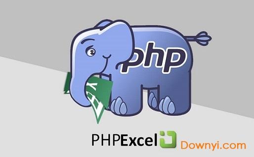 phpexcel类库