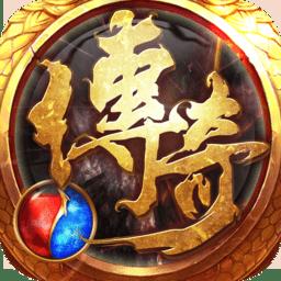 龙哥传奇兄弟攻沙变态版v1.0.4 安卓