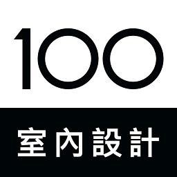 100室内设计软件