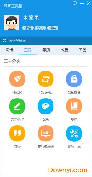 php程序员工具箱中文版 v1.0 最新版 0