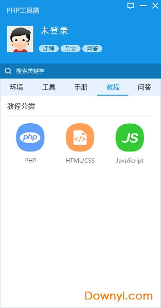 php程序员工具箱中文版 v1.0 最新版 1