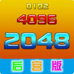 2048后宫版消除游戏