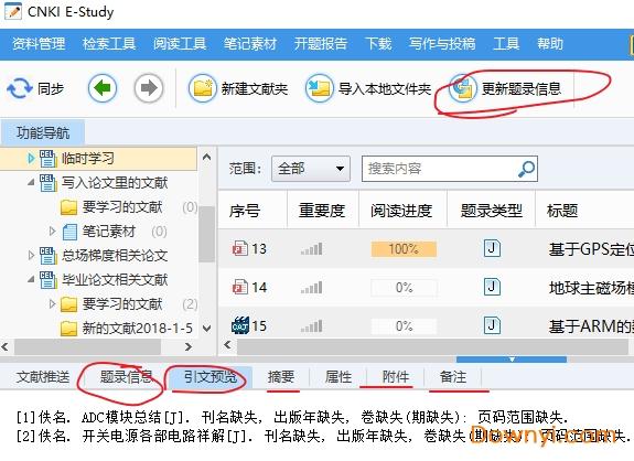 cnki e-study最新版
