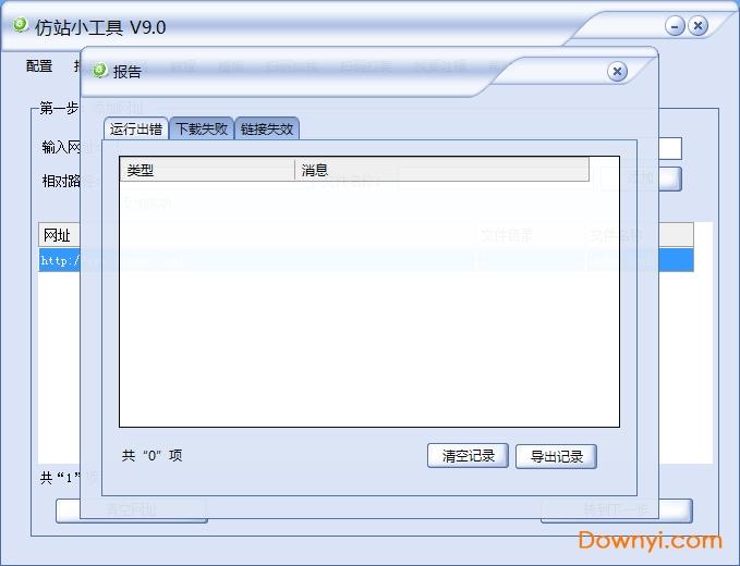 仿站小工具最新版 v9.0 绿色版 0