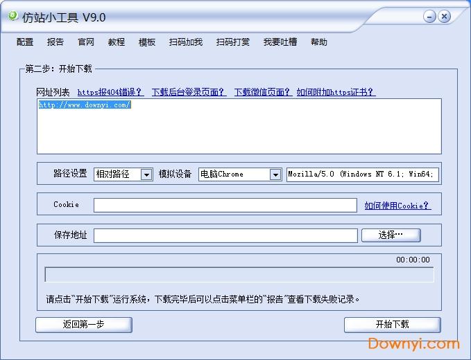 仿站小工具最新版 v9.0 绿色版 1
