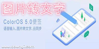 图片转文字app
