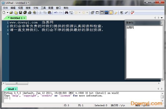 ulipad windows版(python编辑器) v4.1 正式版 0