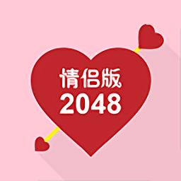 2048情侣版