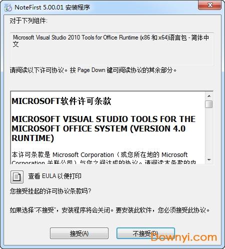 notefirst软件