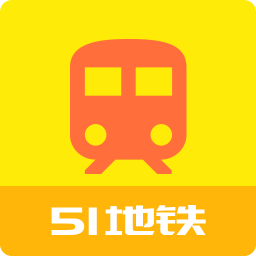 51地铁通手机版