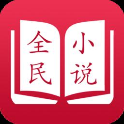 全民小说ios版