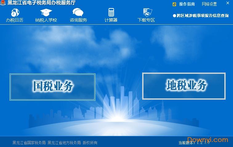 黑龙江省国地电子税务局办税服务厅