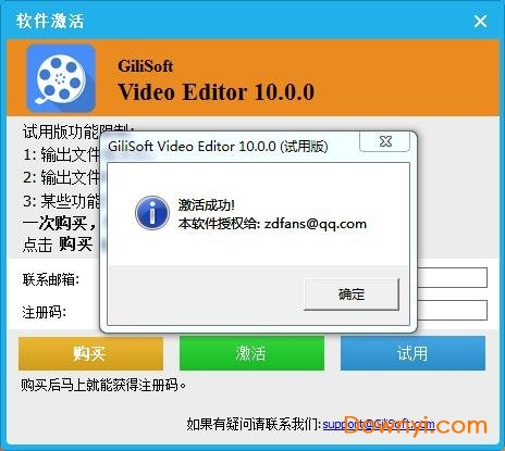 gilisoft video editor破解版