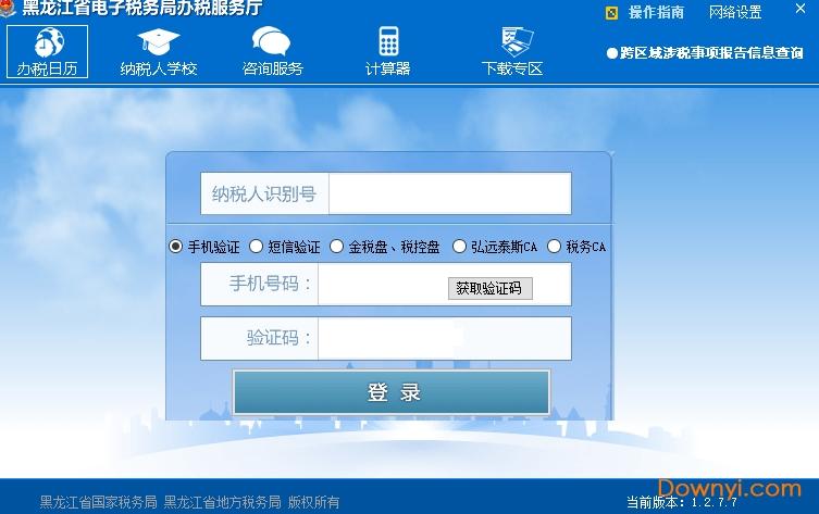 黑龙江省国地电子税务局办税服务厅 v1.2.7.7 电脑版 0