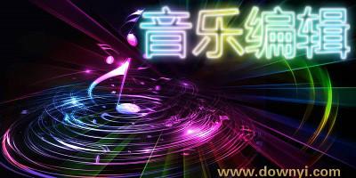 音乐编辑软件下载_电脑音乐编辑软件_音乐编辑器下载