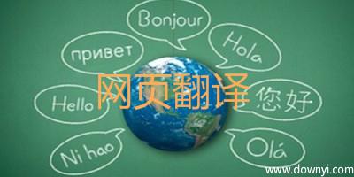 网页翻译工具_电脑网页翻译软件_页面翻译软件