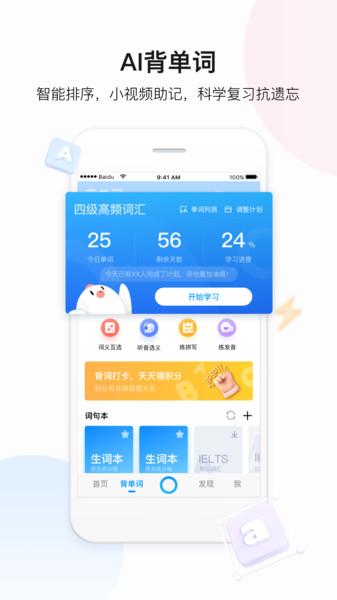 百度翻譯app