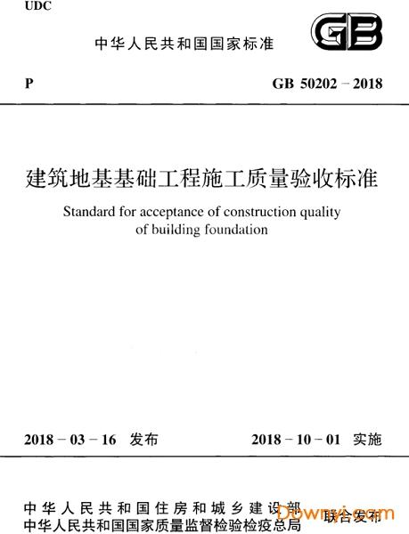 GB50202-2018 建筑地基工程施工�|量�收��拭赓M版