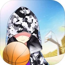 我的篮球世界游戏