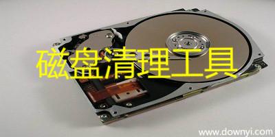 磁盘清理工具